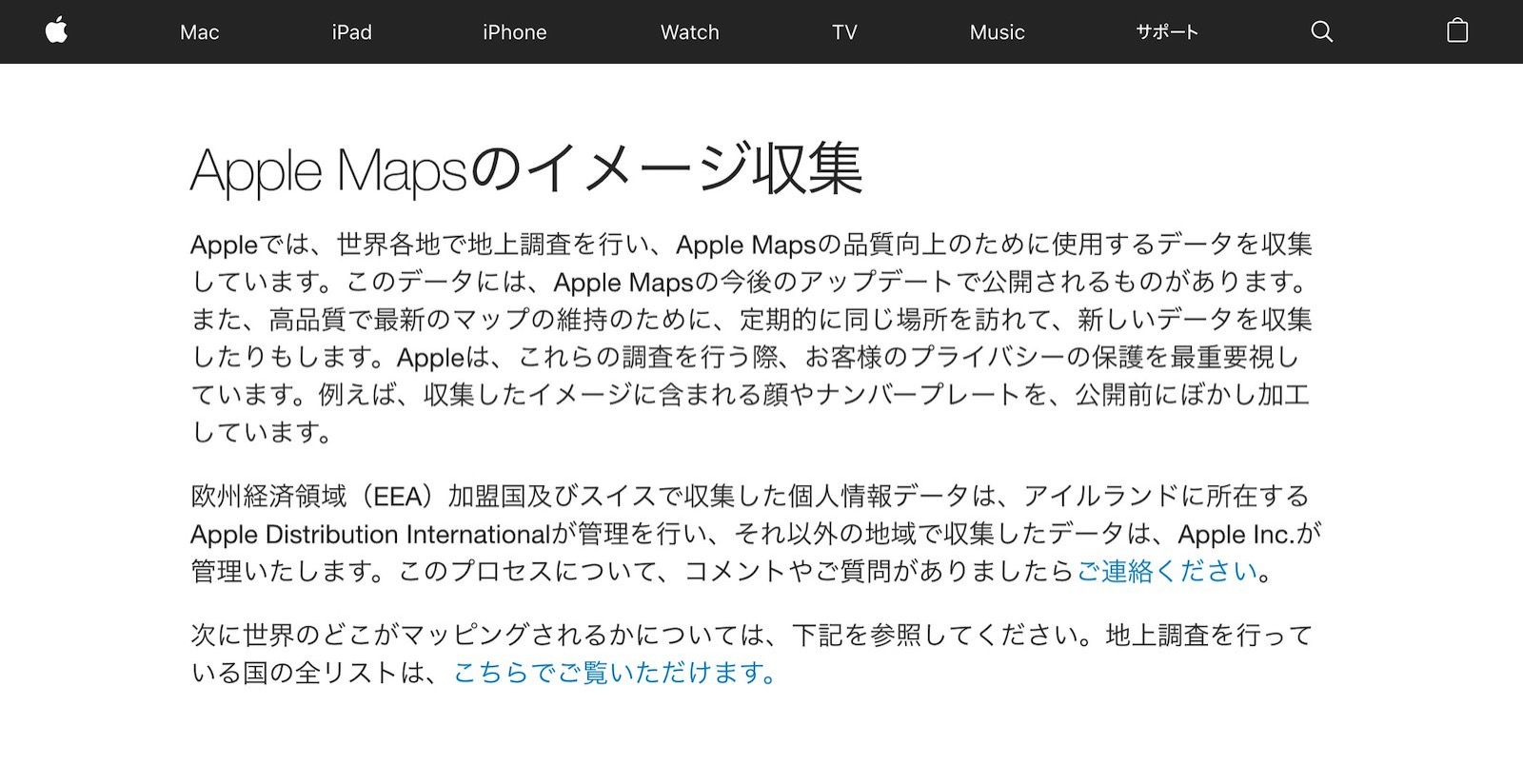 Apple Maps Images Collection Japan