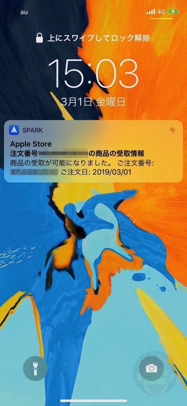 オンラインで注文し、Apple Storeで受け取る方法