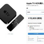 Apple-TV-HD.jpg
