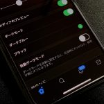 Complete-Dark-Mode-for-Twitter-01.jpg