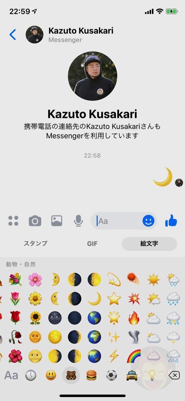 Facebookメッセンジャーのダークモード