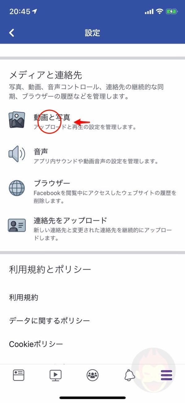 Facebook Video Auto Play 02 2