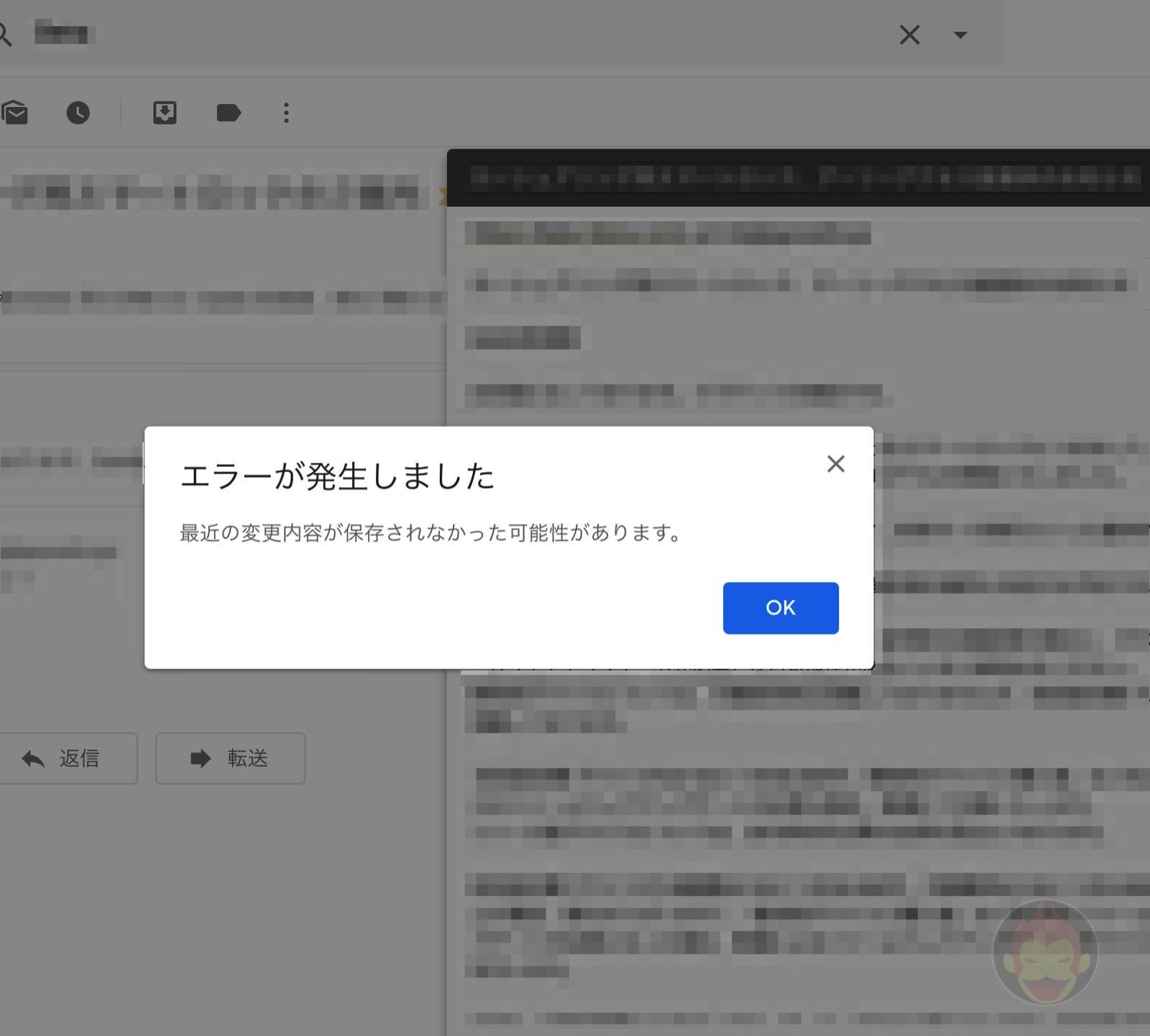 Gmail-Error-2.jpg