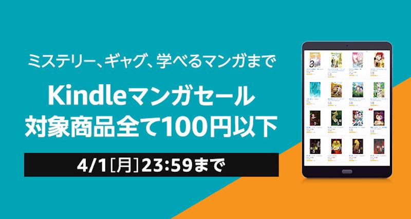 Kindle Sale cheaper than 100yen