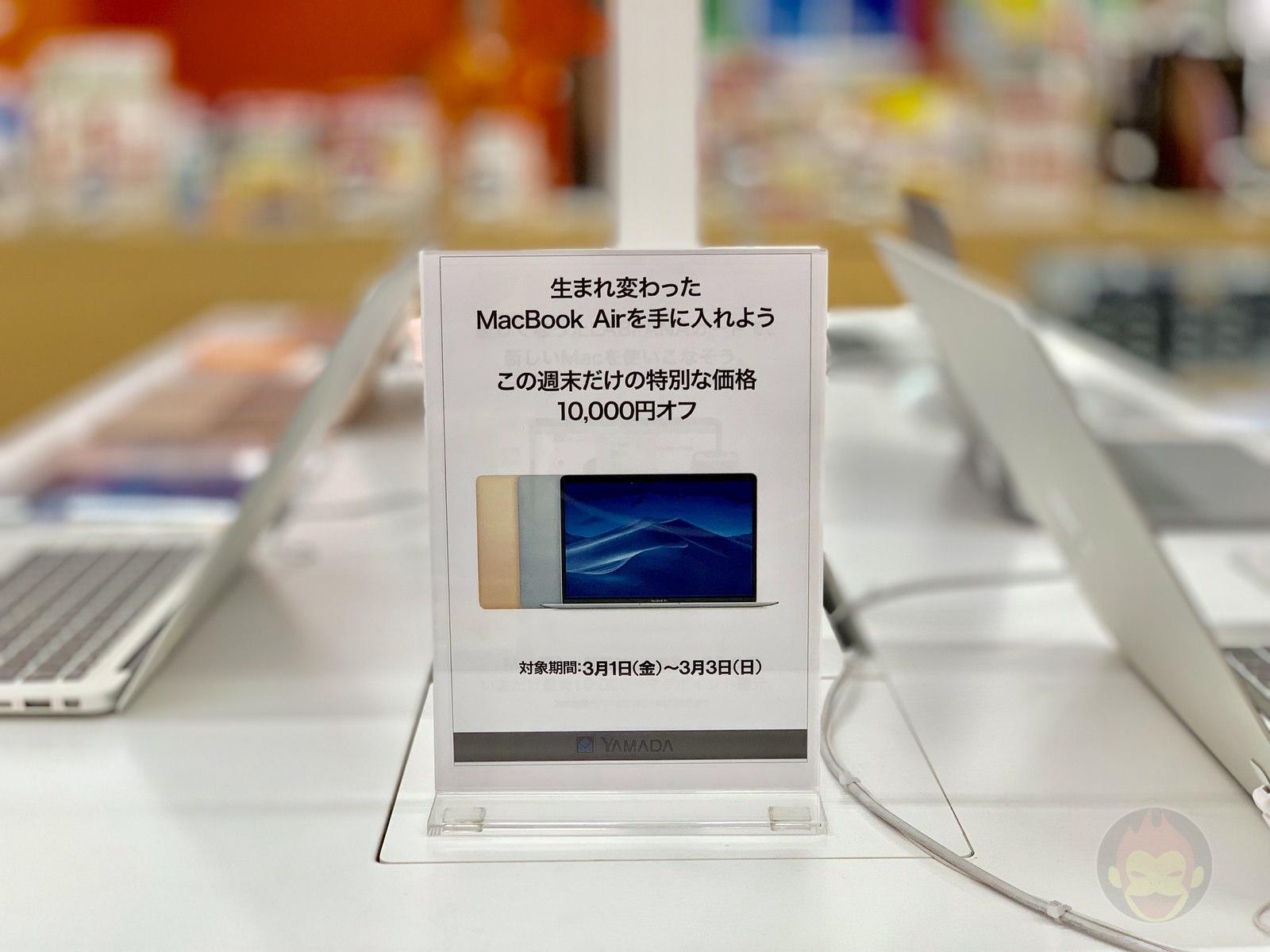 LABI Shibuya Mac Sale 01