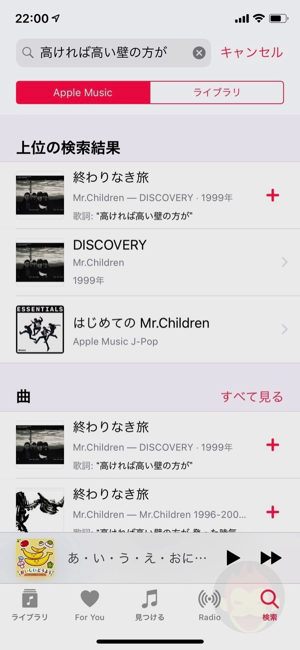 Lyric Search on Apple Music and iTunes Store