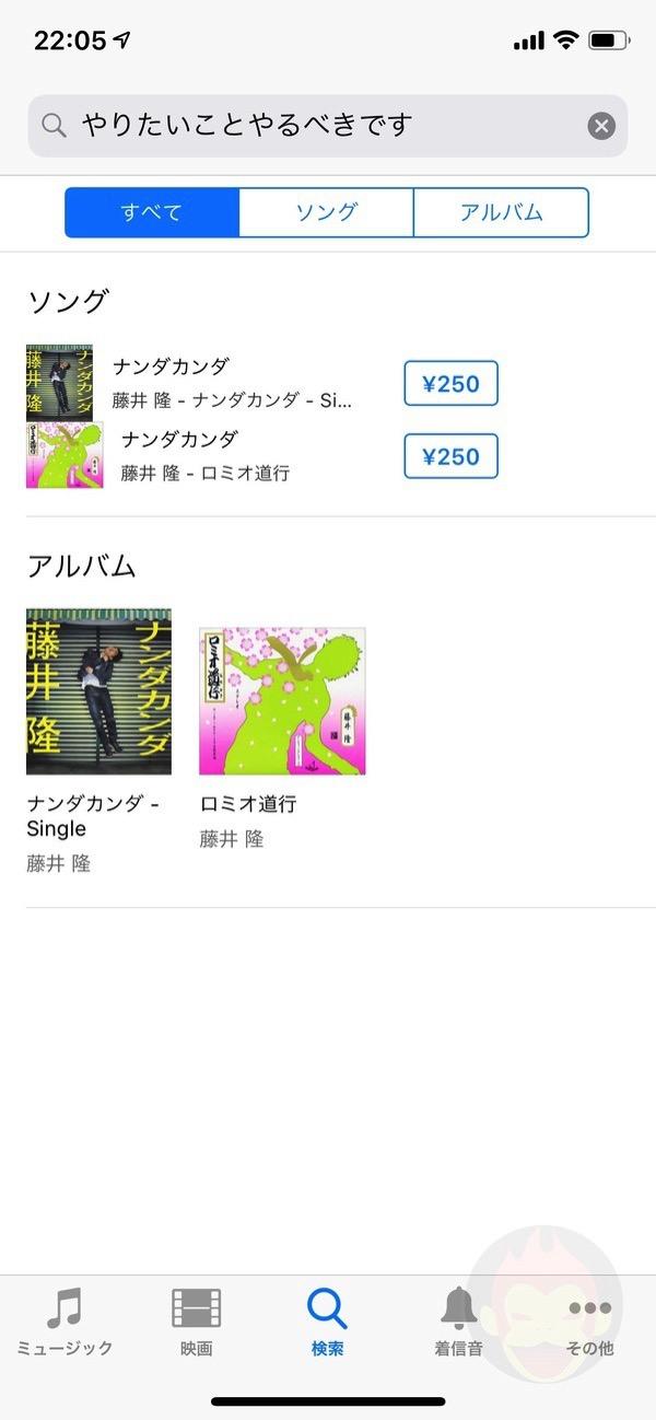 Lyrics-Search-on-Apple-Music-and-iTunes-Store-SS-04.jpg