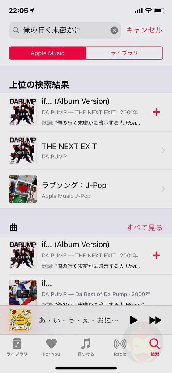 Lyrics Search on Apple Music and iTunes Store SS 05