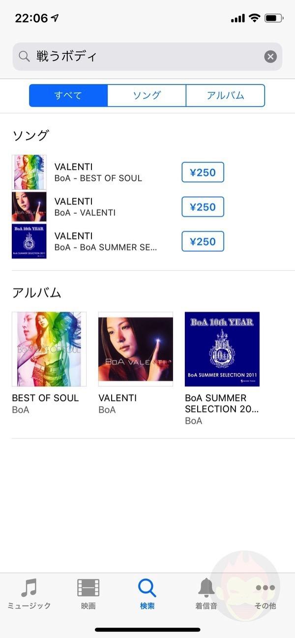 Lyrics-Search-on-Apple-Music-and-iTunes-Store-SS-07.jpg