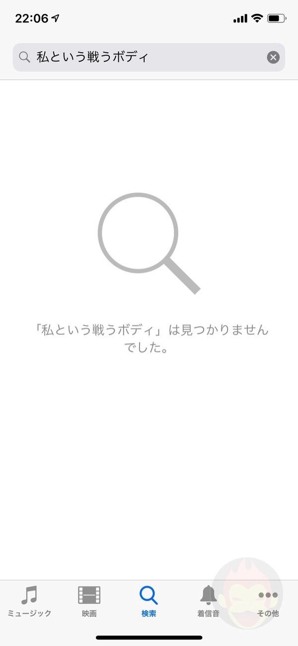 Lyrics-Search-on-Apple-Music-and-iTunes-Store-SS-08.jpg