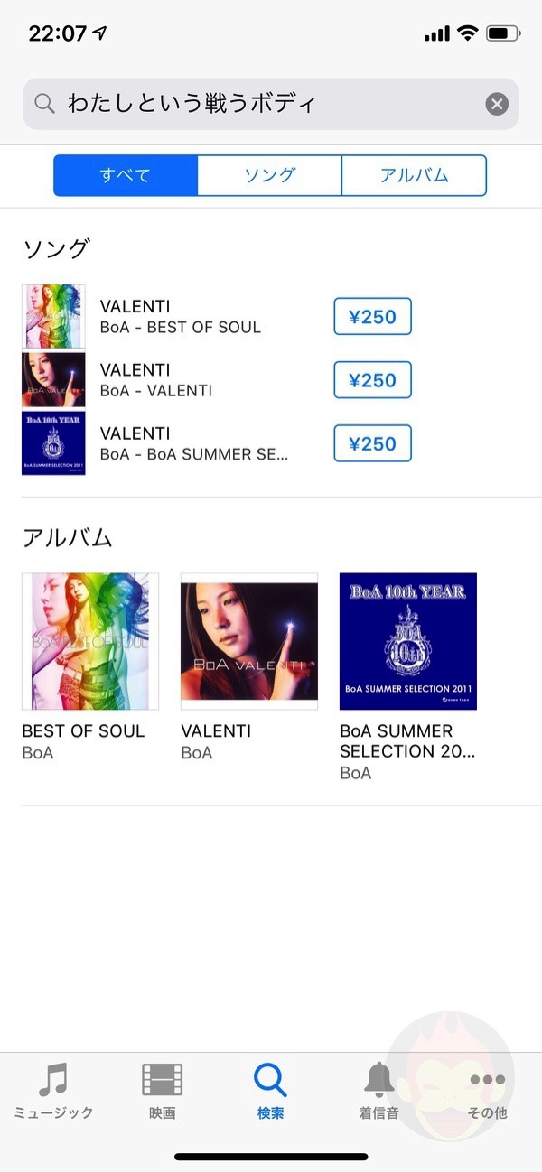 Lyrics-Search-on-Apple-Music-and-iTunes-Store-SS-09.jpg