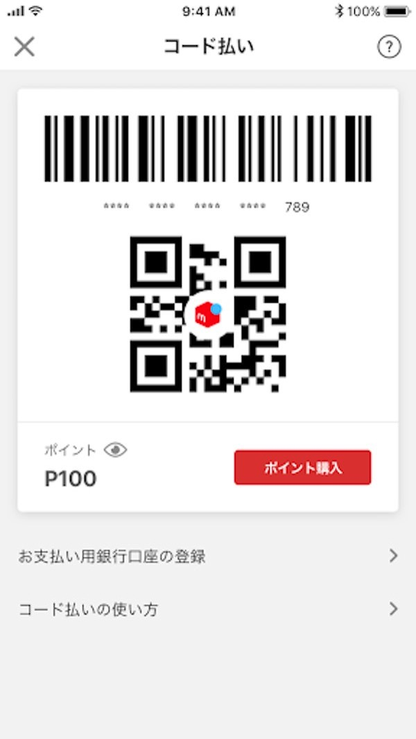 Merpay-howto-qrcode-payment-2.jpg