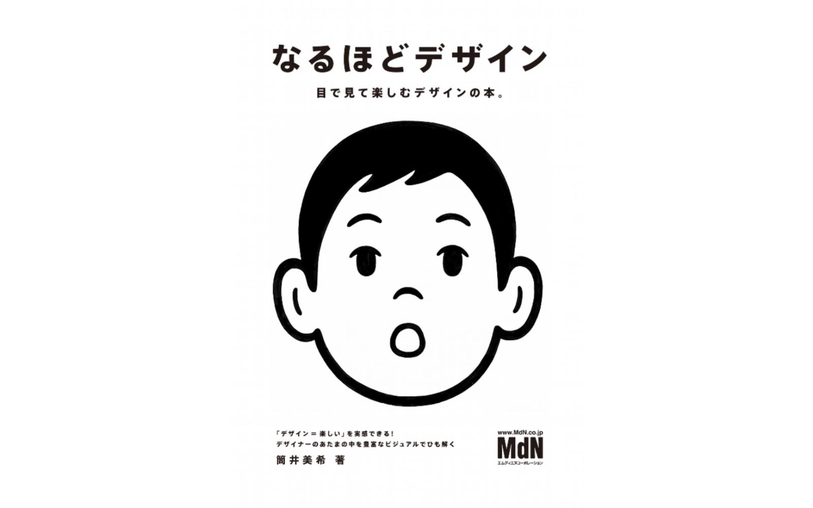 Naruhodo-Design-Sale.jpg