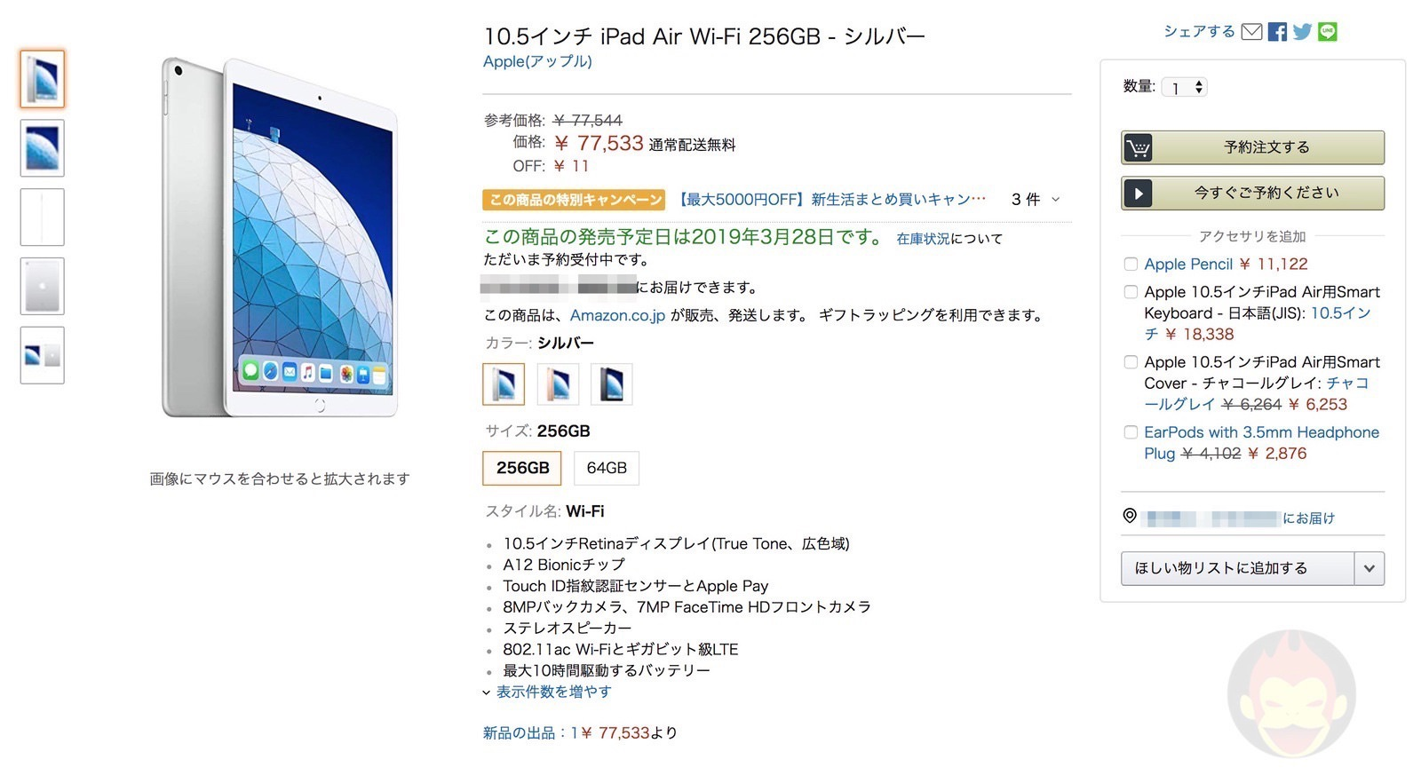 New iPad Air on Sale at Amazon 01