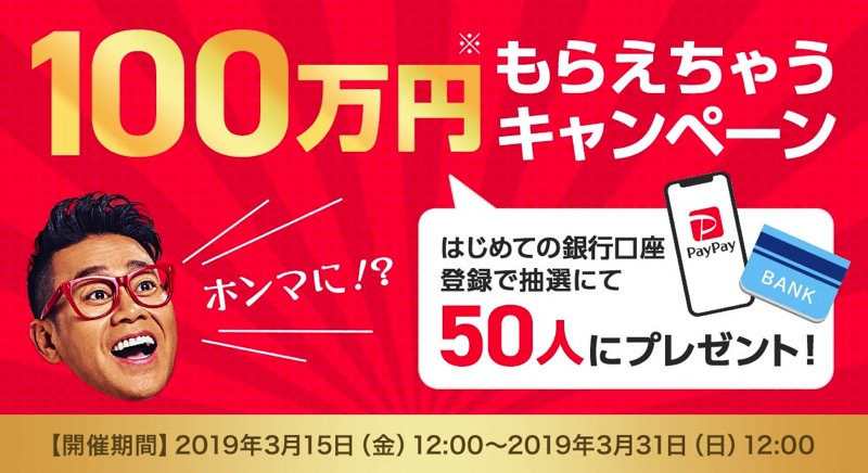 PayPay New 1million yen campaign 20190315