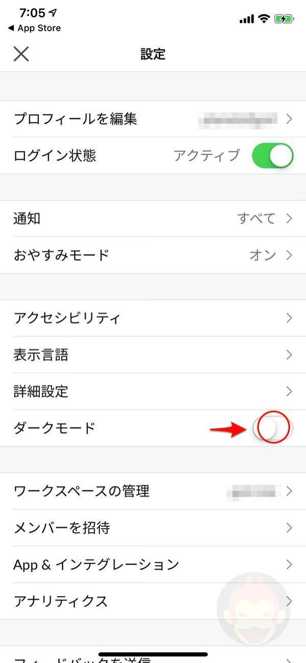 Slackアプリのダークモードを有効化する方法