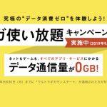 Softbank-Giga-Campaign-Extended.jpg