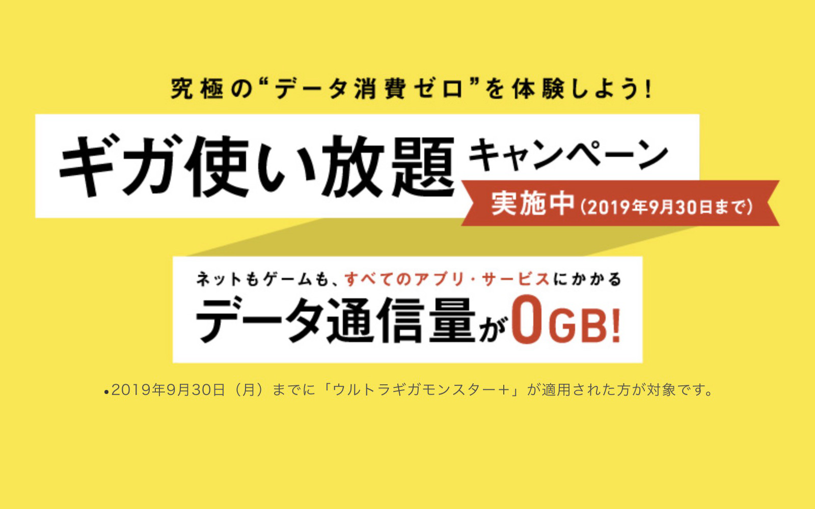Softbank Giga Campaign Extended