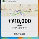 Suica-Update-01.jpg