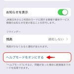 Using-Suica-Help-Mode-02-2-2.jpg