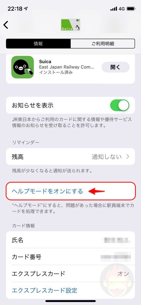 Using Suica Help Mode 02 2 2