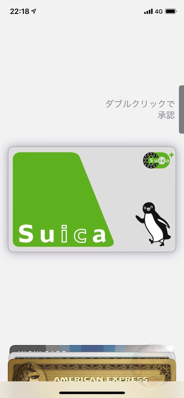 Using Suica Help Mode 03