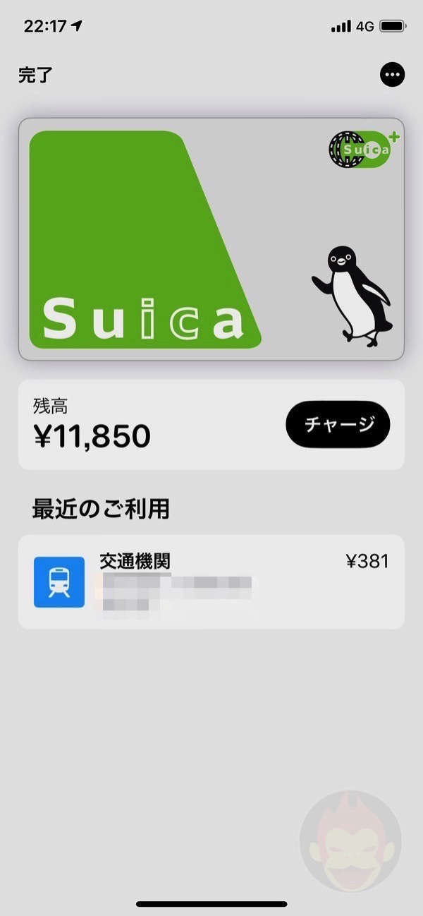 Using-Suica-Help-Mode-05-2.jpg