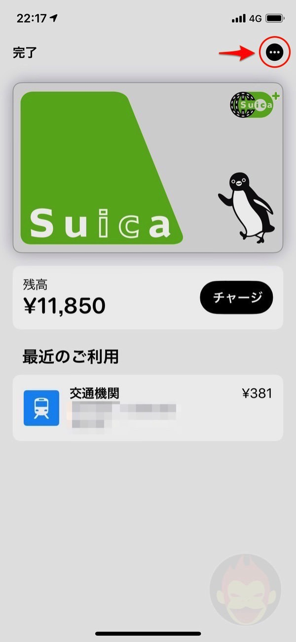 Using-Suica-Help-Mode-05.jpg