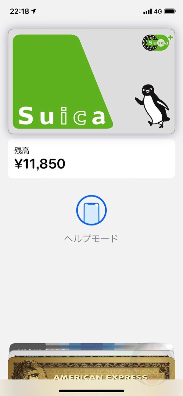 Using Suica Help Mode 06