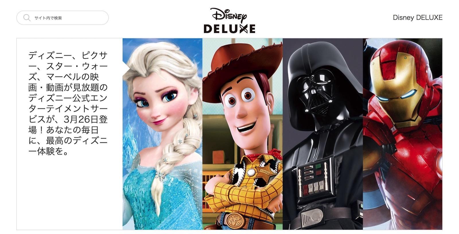 Disney Deluxe docomo