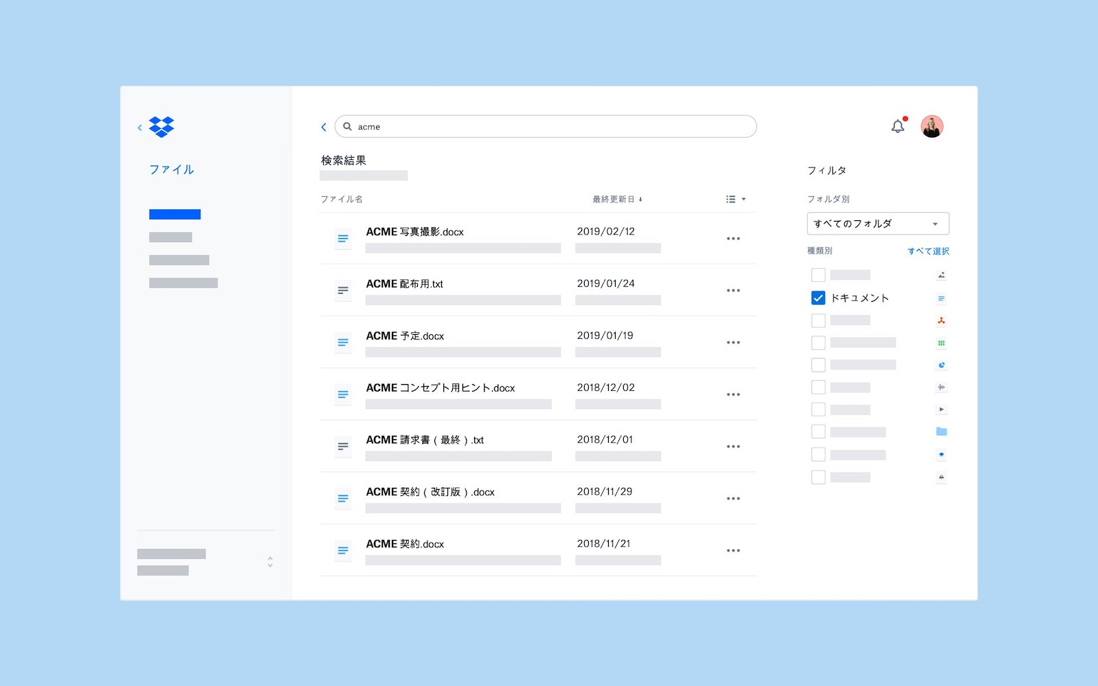 Dropbox file search 2