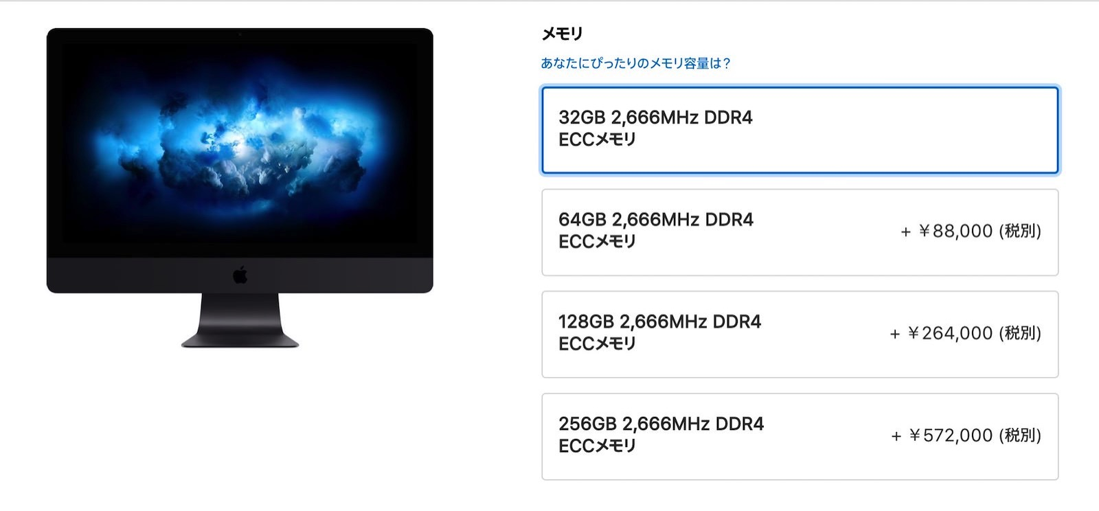 Imac pro ram option