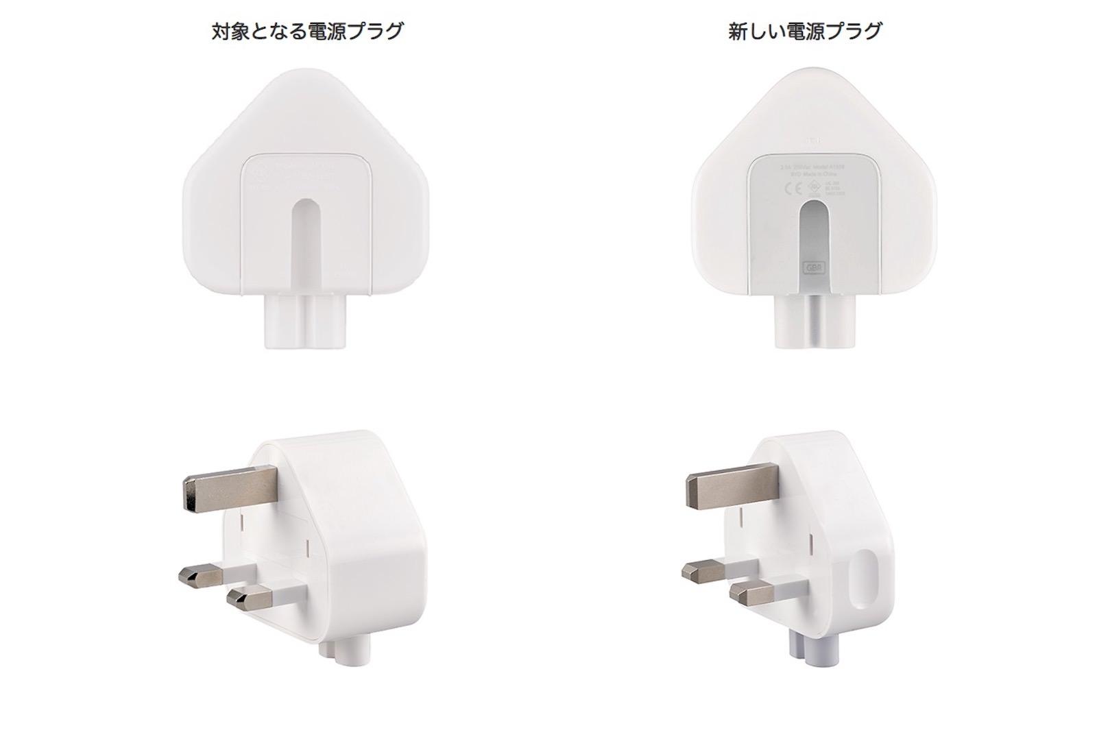 AC-Plug-exchange-program.jpg