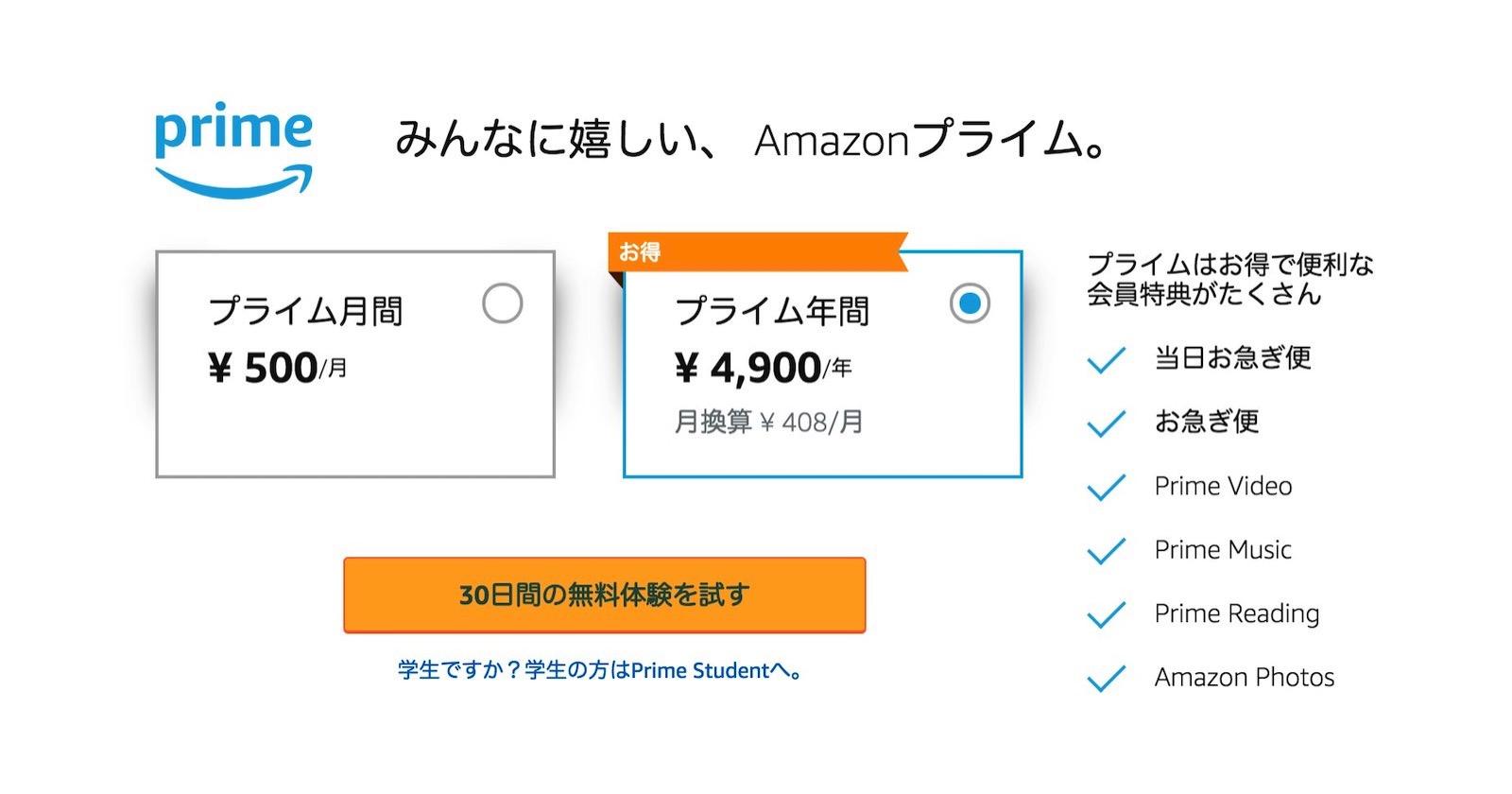 Amazon Prime New Price 2019 2
