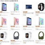 Amazon-TimeSale-Apple-Products.jpg