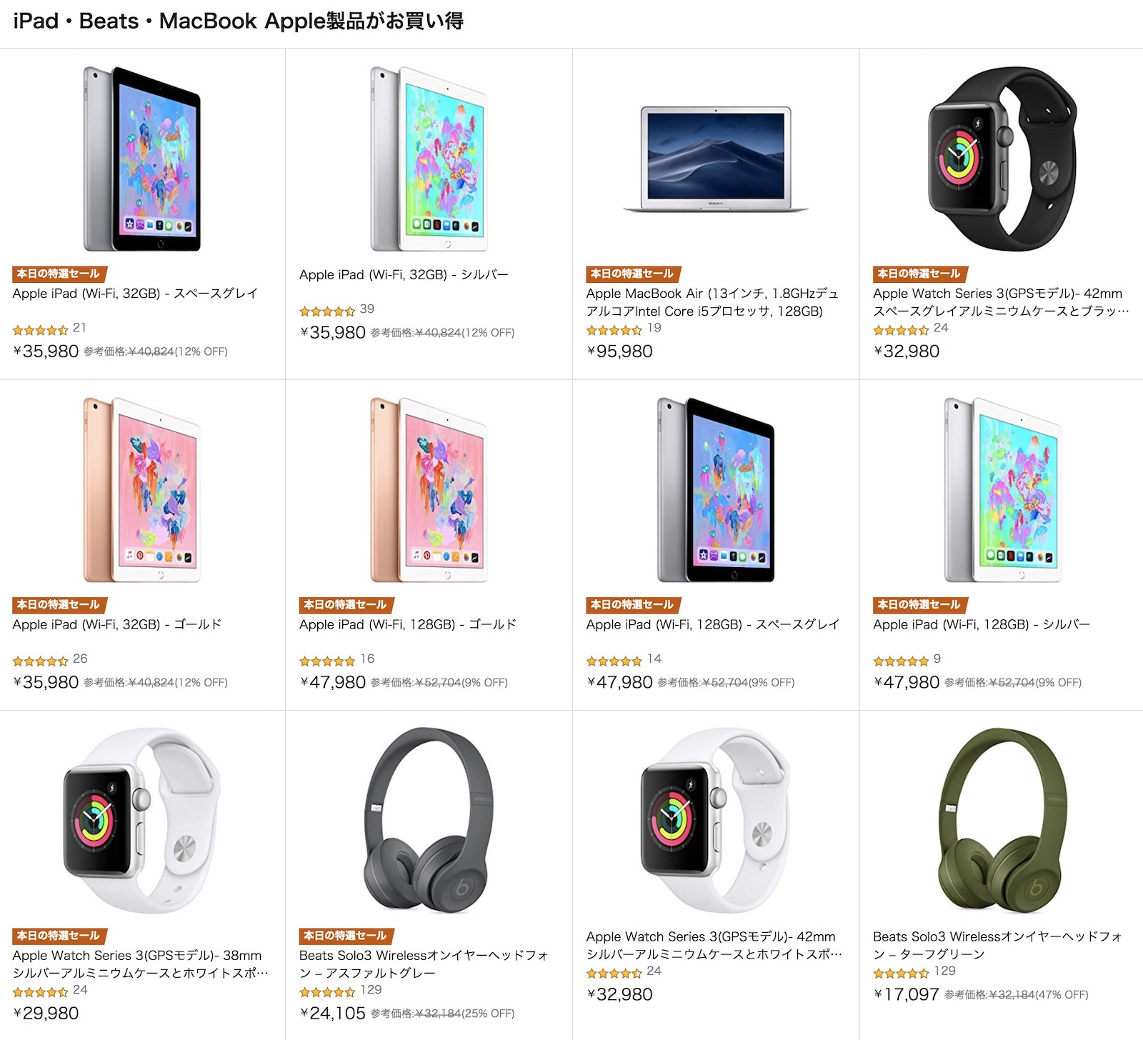 Amazon TimeSale Apple Products