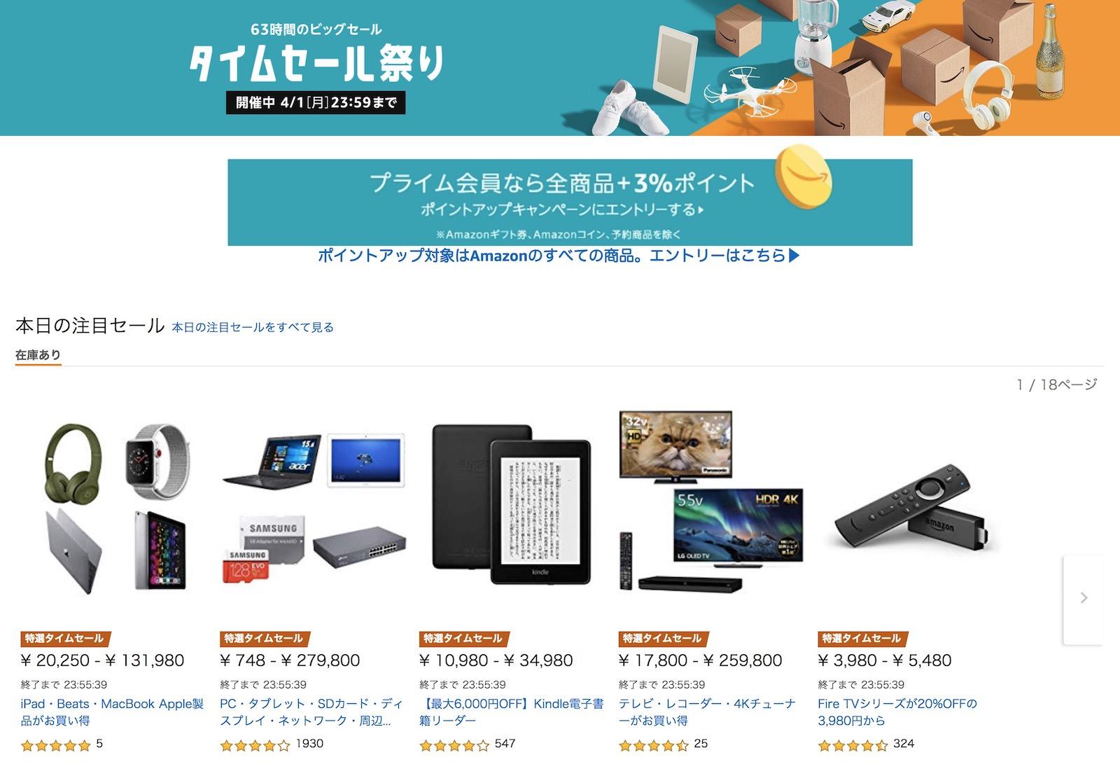 Amazon TimeSale LastDay