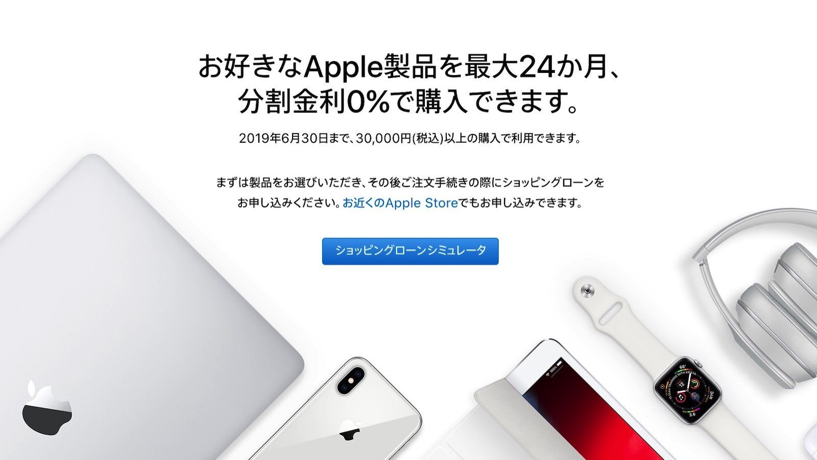 Apple Financing Extended to June2019