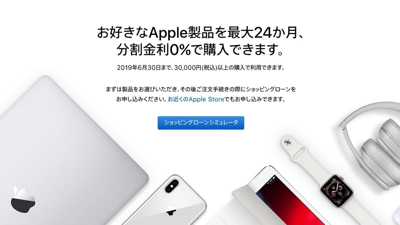 Apple-Financing-Extended-to-June2019.jpg