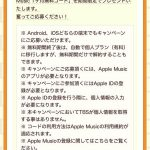 Apple-Music-Code-02-2.jpg