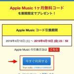 Apple-Music-Code-03-3.jpg
