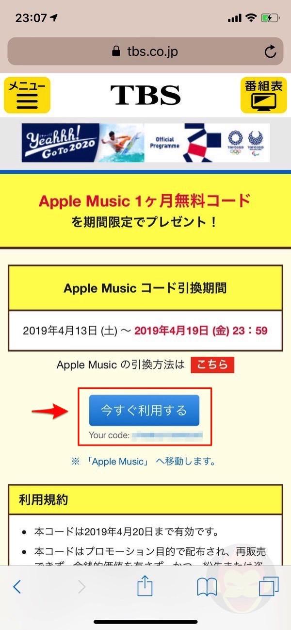 「王様のブランチ」公式サイト、Apple Musicの1ヶ月無料コードを配布中