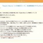 Apple-Music-Free-Code.jpg