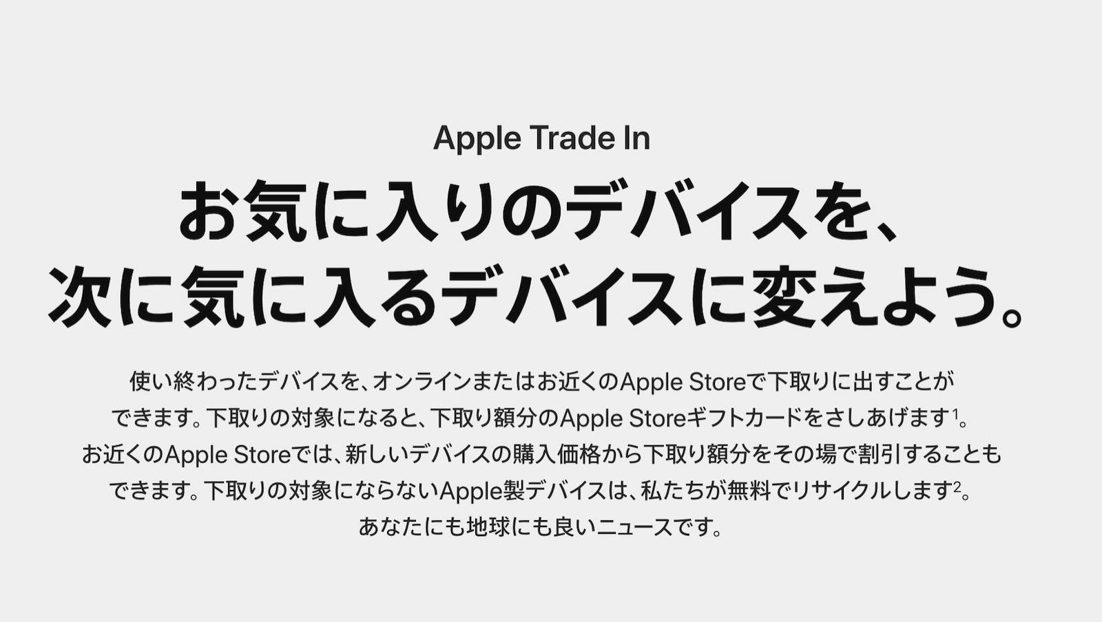 Apple-Trade-In-Program.jpg