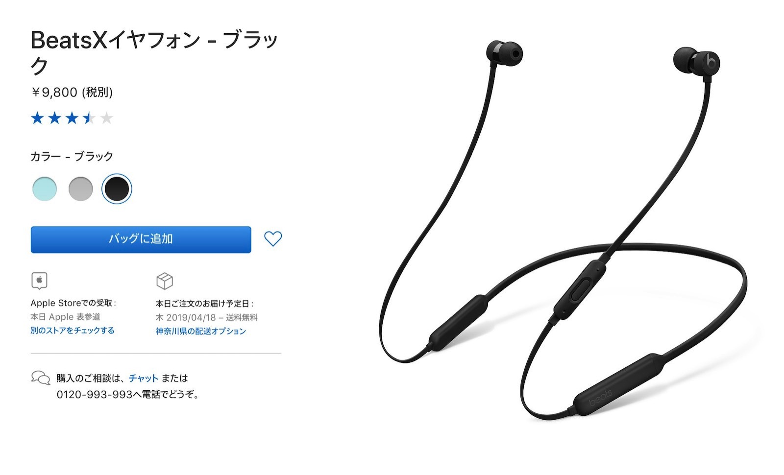 BeatsX lowers price again