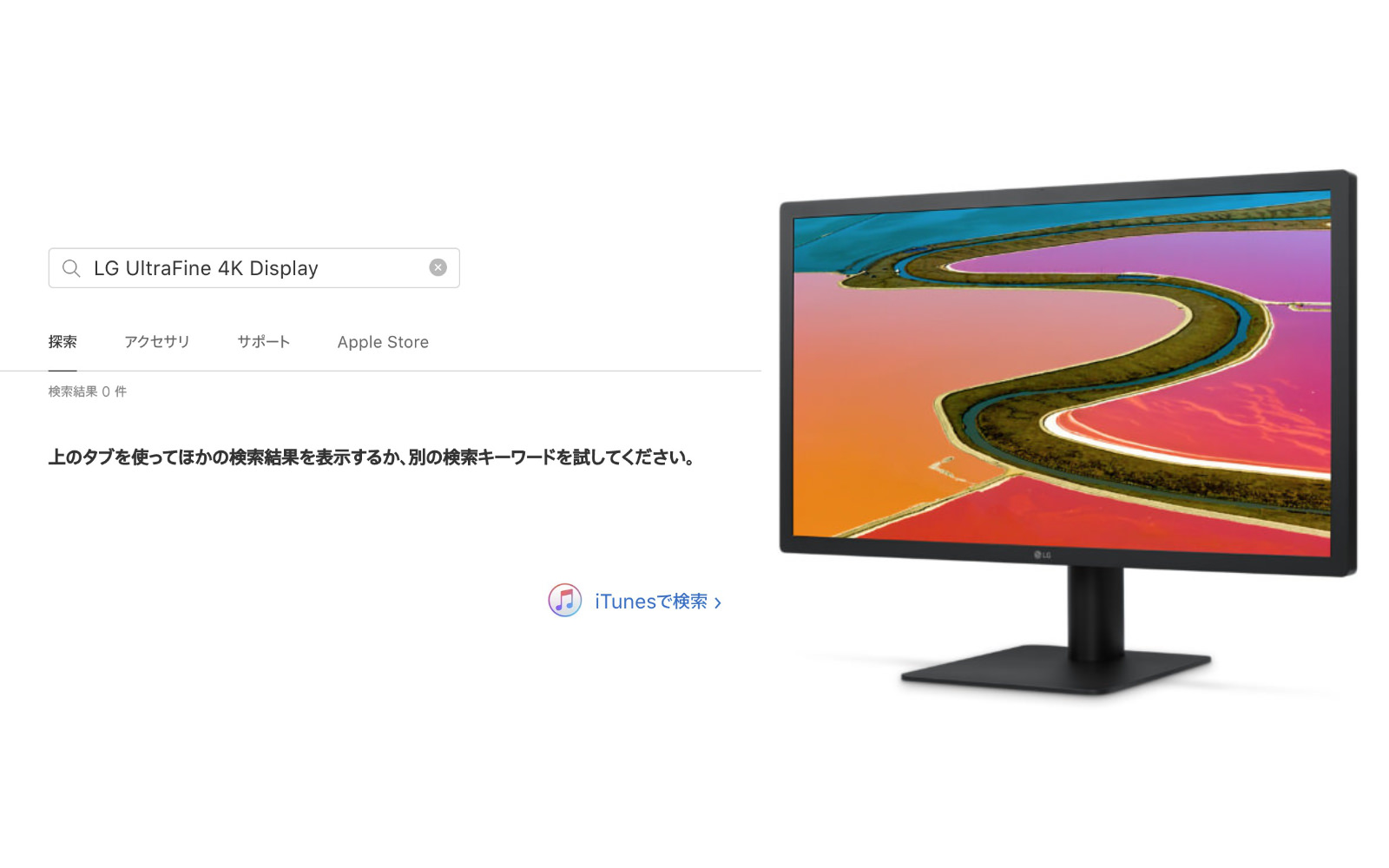 LG 4K Display Is Gone