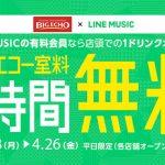 LINE-Music-Big-Echo-Collaboration.jpg