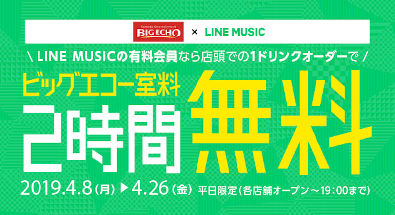 LINE Music Big Echo Collaboration