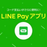 LINE-Pay-App-for-iOS.jpg