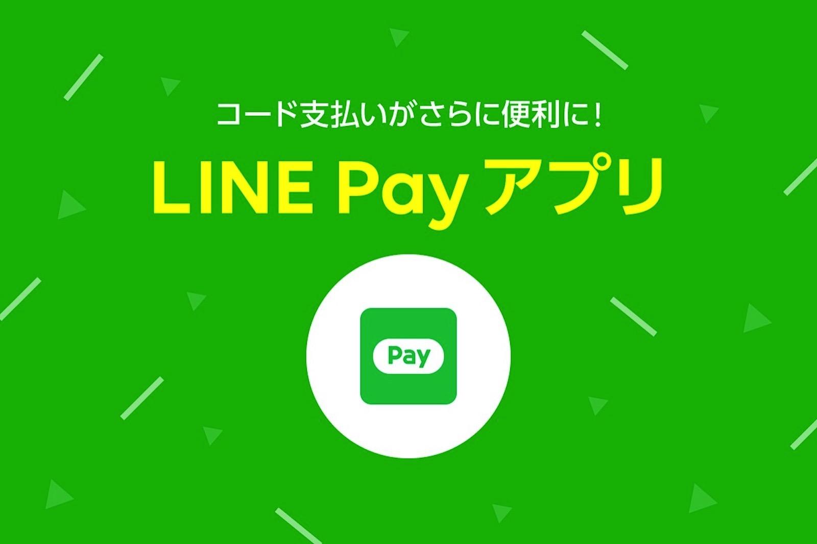 LINE-Pay-App-for-iOS.jpg